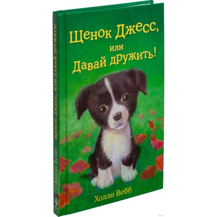Художественные книги Эксмо Книга Щенок Джесс или Давай дружить книги эксмо конь и его мальчик