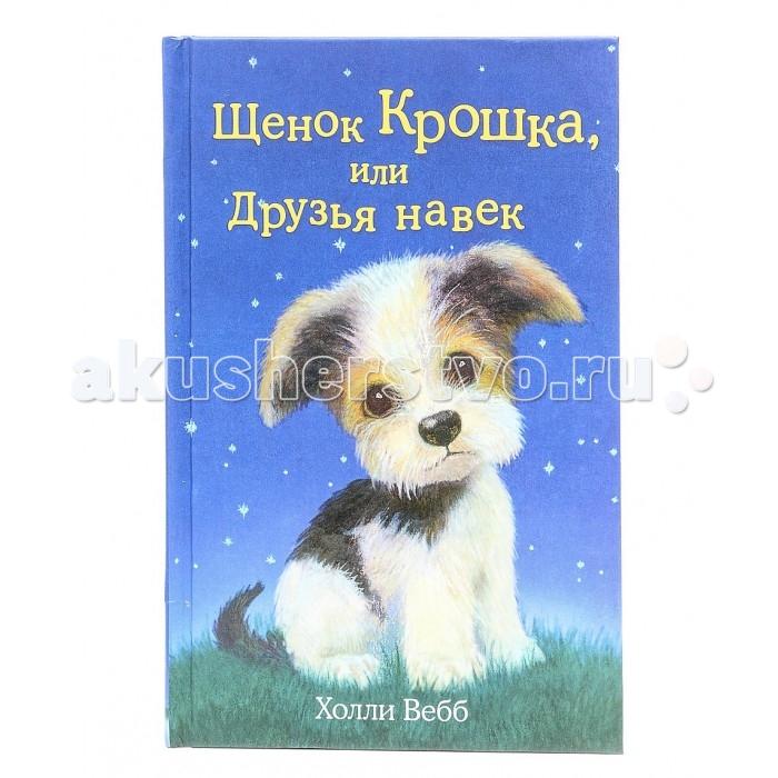 Художественные книги Эксмо Книга Щенок Крошка или Друзья навек художественные книги эксмо книга щенок сэм или украденное счастье