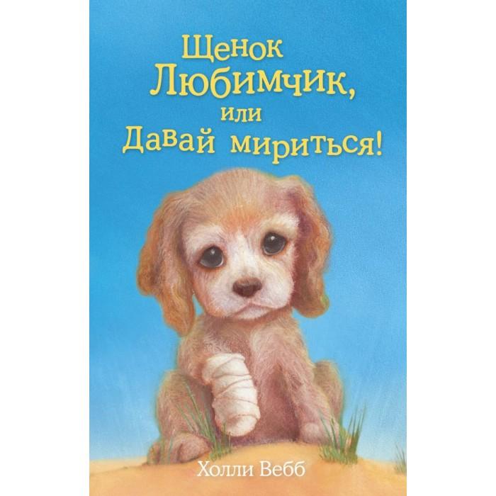 Художественные книги Эксмо Книга Щенок Любимчик или Давай мириться холли вебб щенок любимчик или давай мириться