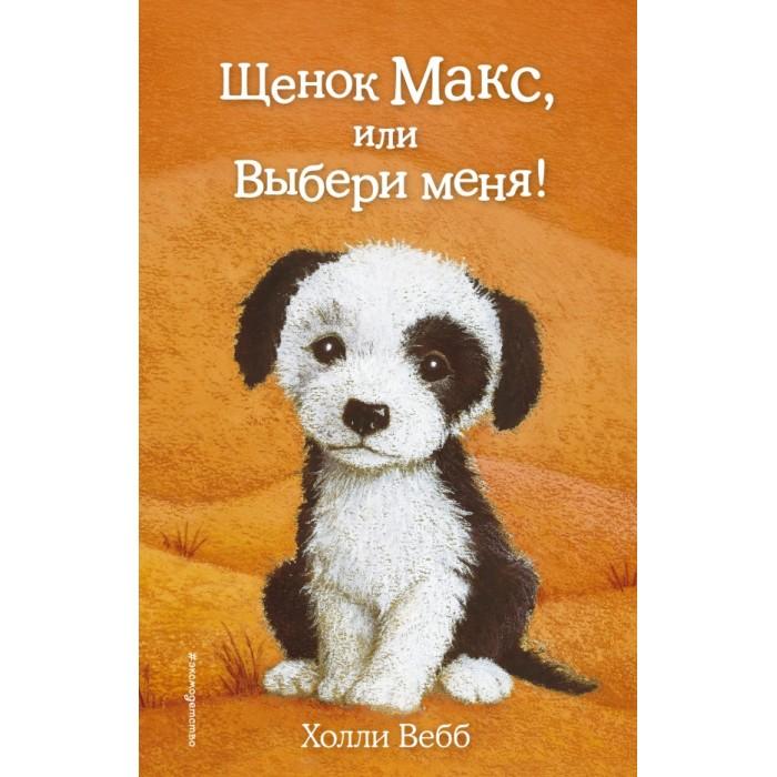 Художественные книги Эксмо Книга Щенок Макс или Выбери меня