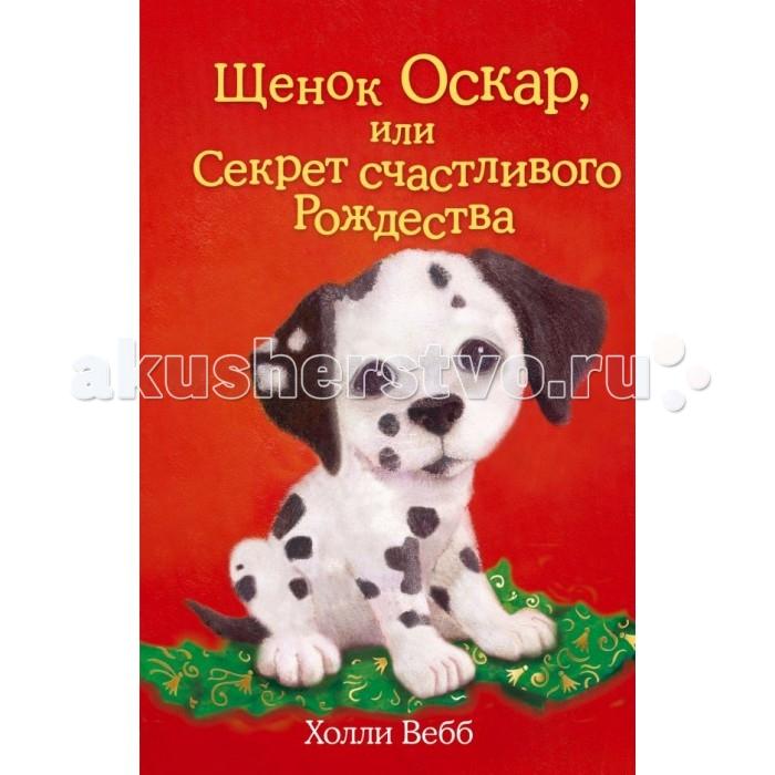 Художественные книги Эксмо Книга Щенок Оскар или Секрет счастливого Рождества художественные книги эксмо книга щенок сэм или украденное счастье