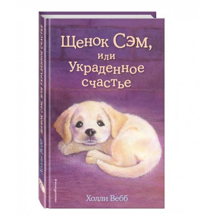 Художественные книги Эксмо Книга Щенок Сэм или Украденное счастье художественные книги эксмо книга щенок сэм или украденное счастье