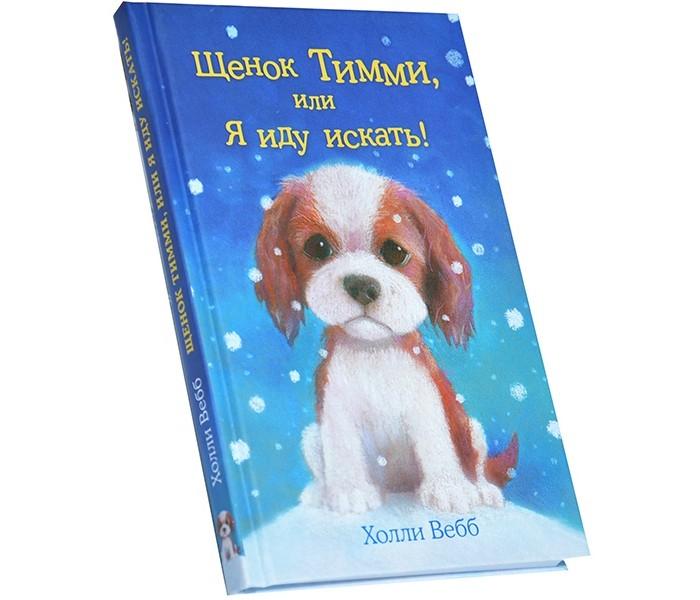 Художественные книги Эксмо Книга Щенок Тимми или Я иду искать книги эксмо я телепат сталина