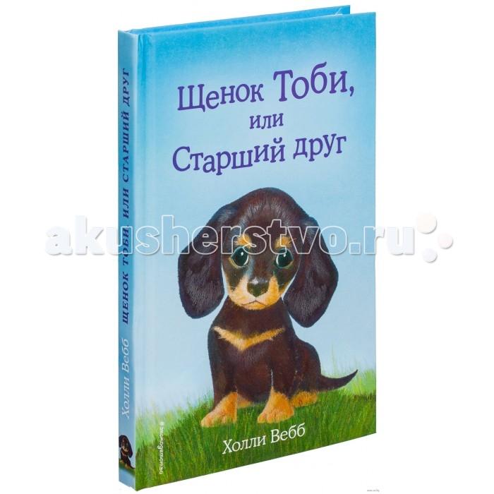 Художественные книги Эксмо Книга Щенок Тоби или Старший друг художественные книги эксмо книга щенок сэм или украденное счастье