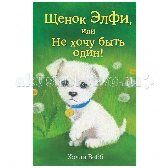 Художественные книги Эксмо Книга Щенок Элфи или Не хочу быть один хочу щенка русского спаниеля