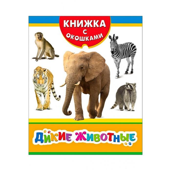 Книжки-игрушки Росмэн Дикие животные. Книжка с окошками дикие животные