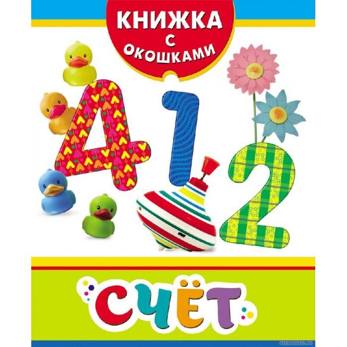 Книжки-игрушки Росмэн Счет. Книжка с окошками книжка улитка счет