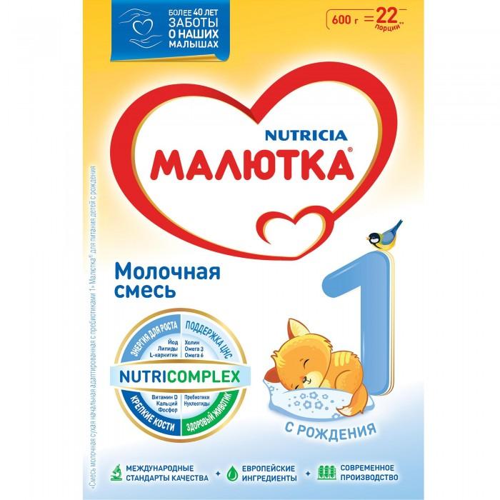 Молочные смеси Малютка Молочная смесь 1  0-6 мес. 600г hulala напиток миндальный с сахаром ультравысокопастеризованный 1 кг