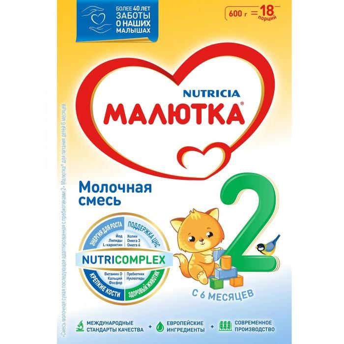 Молочные смеси Малютка Молочная смесь 2 с 6 мес. 600г. малютка смесь молочная сухая малютка 1 с 0 мес 600 гр
