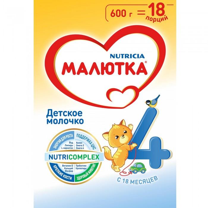 Молочные смеси Малютка Детское молочко 4 18 мес. 600г детское молочко малютка 4 с 18 мес 600 г