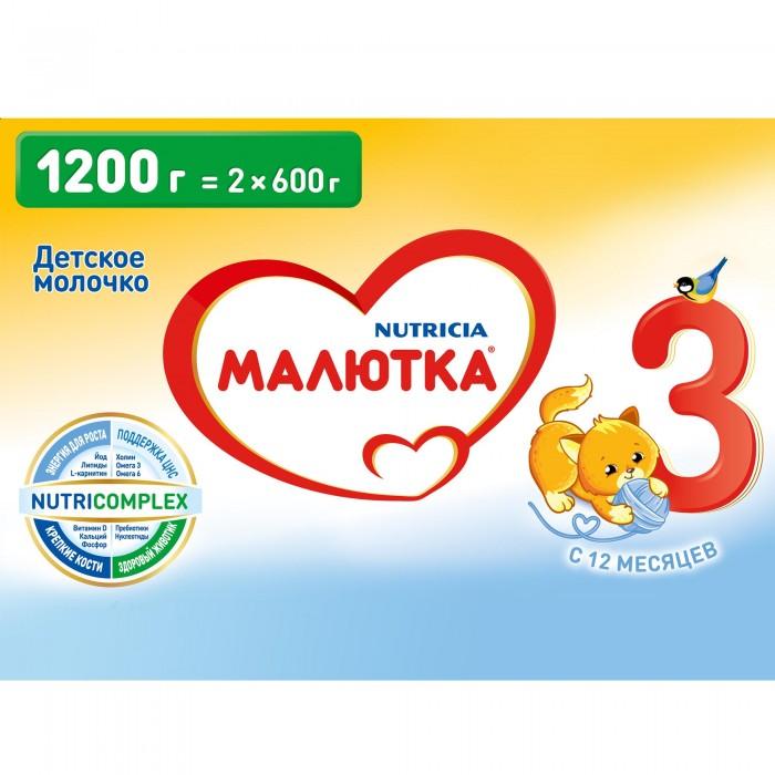 Детское питание , Молочные смеси Малютка Детское молочко 3 12 мес. 1200г арт: 349260 -  Молочные смеси
