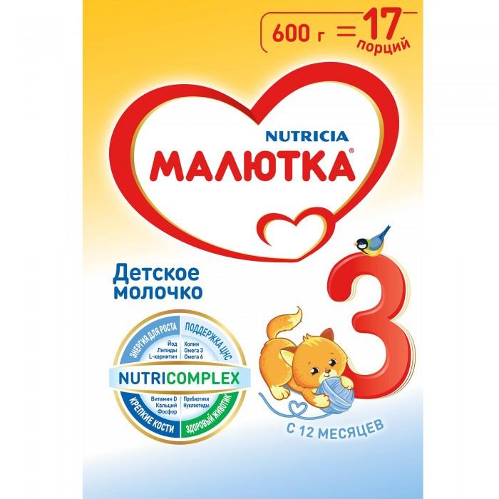 Молочные смеси Малютка Детское молочко 3 12 мес. 600г детское молочко малютка 4 с 18 мес 600 г