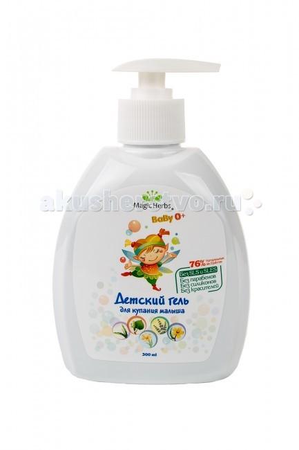 цена на Косметика для новорожденных Magic Herbs Детский гель для купания малыша с комплексом экстрактов 300 мл