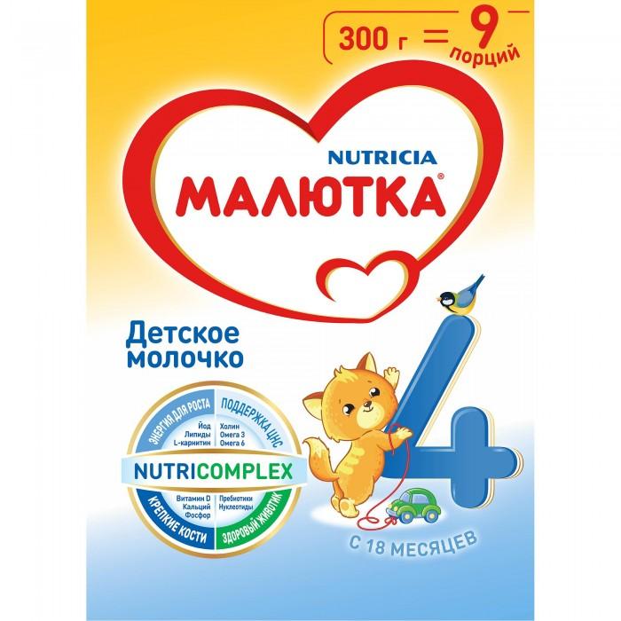 Молочные смеси Малютка Детское молочко 4 18 мес. 300г детское молочко малютка 4 с 18 мес 600 г