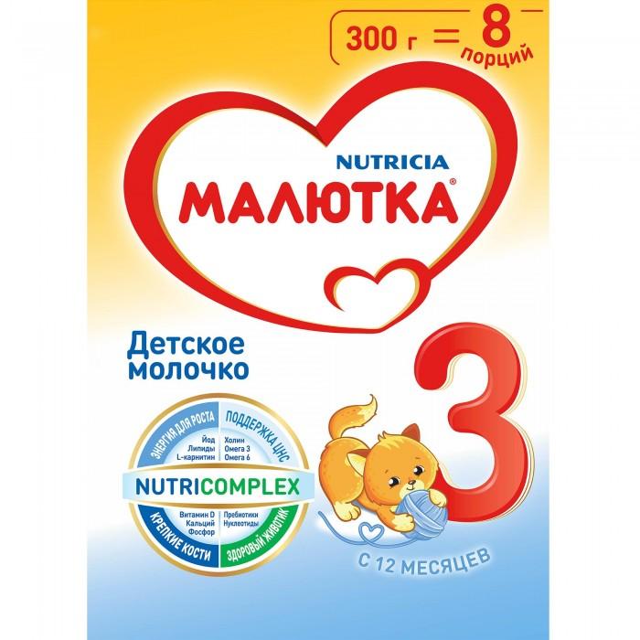 Молочные смеси Малютка Детское молочко 3 12 мес. 300г детское молочко малютка 4 с 18 мес 600 г