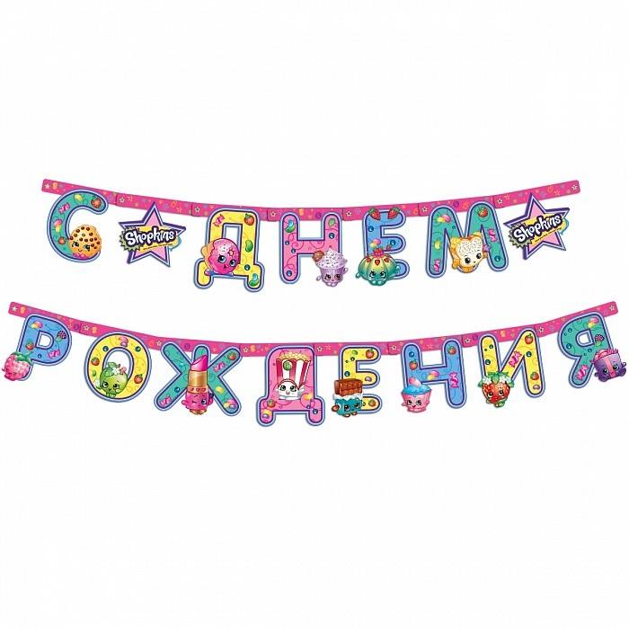 Товары для праздника Shopkins Гирлянда C днем рождения 2,5 м disney гирлянда детская резная с подвесками с днем рождения тачки 200 см