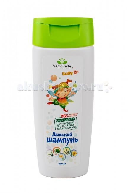 цена на Косметика для новорожденных Magic Herbs Детский шампунь с комплексом экстрактов 200 мл