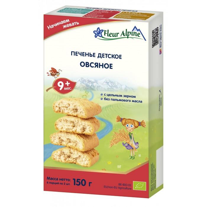 Печенье Fleur Alpine Детское печенье Овсяное c 6 мес., 150 гр. пудовъ мука пшеничная обойная цельнозерновая 1 кг