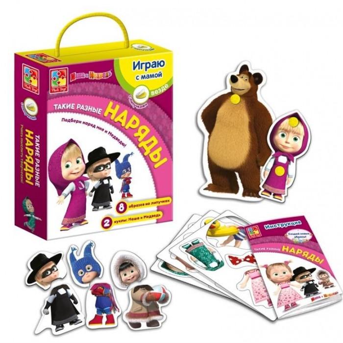 Игры для малышей Vladi toys Игра с липучками Маша и Медведь Такие разные наряды vladi toys игра мамы и малыши vladi toys