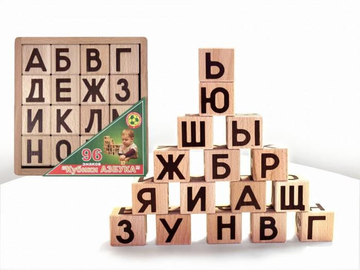 Деревянные игрушки Престиж-Игрушка Кубики Азбука (16 деталей) игрушка кубики