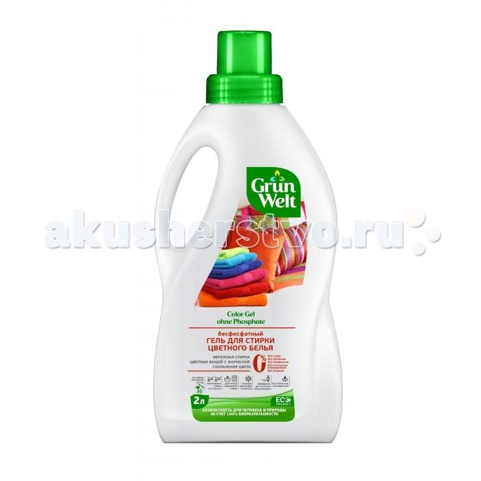 Бытовая химия GrunWelt Гель бесфосфатный для стирки цветного белья 2000 мл бальзам dr beckmann для стирки нижнего женского белья и кружева 500 мл