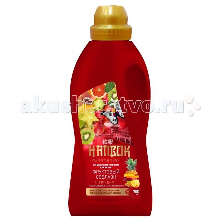 Бытовая химия Hanbok Кондиционер-парфюм для белья Фруктовый соблазн 700 мл