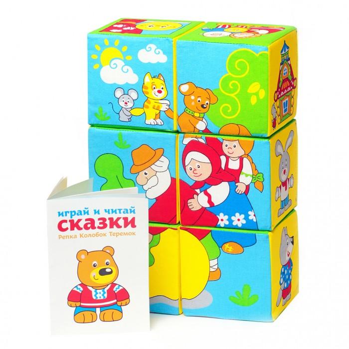 Развивающие игрушки Мякиши Кубики Сказки в картинках