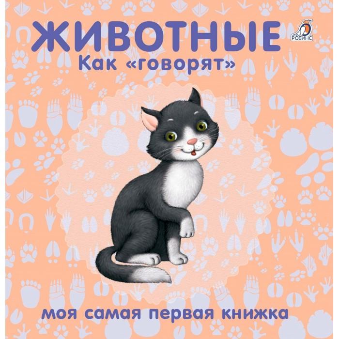 Книжки-картонки Робинс Книжки - картонки Животные Как говорят развивающие книжки робинс книжка 3d театр супер гонки