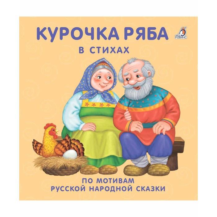 Книжки-картонки Робинс Книжки - картонки Курочка-ряба книги издательство робинс большая книга детских праздников трафареты выкройки