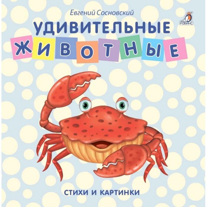 Книжки-картонки Робинс Книжки - картонки Удивительные животные книжки картонки росмэн книжка животные фермы