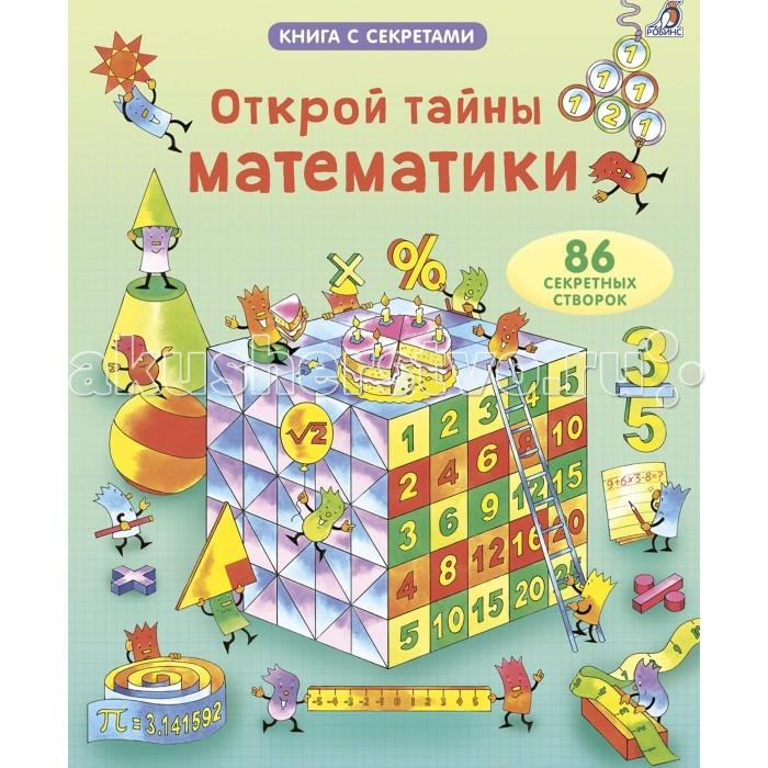Развивающие книжки Робинс Книга Открой тайны математики