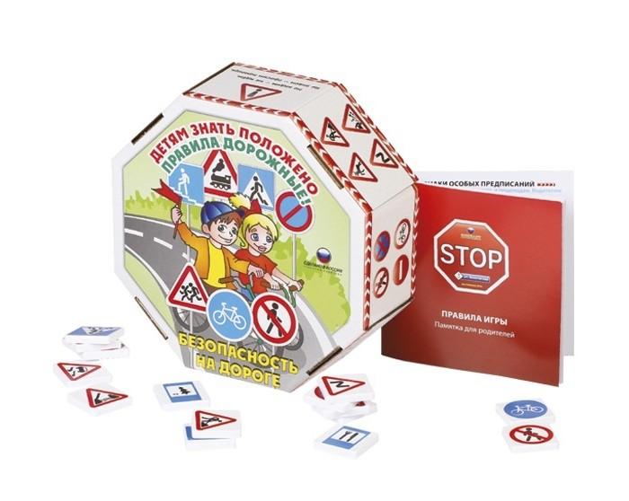 Игры для школьников Биплант Настольная игра Безопасность на Дороге brainbox brainbox игра сундучок знаний россия
