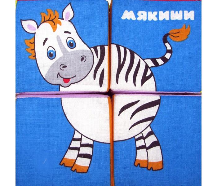 Развивающие игрушки Мякиши Кубики Собери картинку Животные Африки 4 шт.