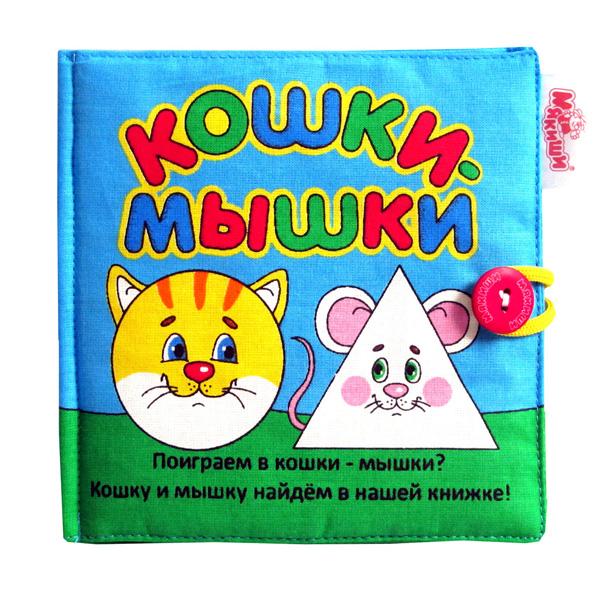 Книжки-игрушки Мякиши Мягкая книжка Кошки-Мышки мягкие игрушки кошки фото