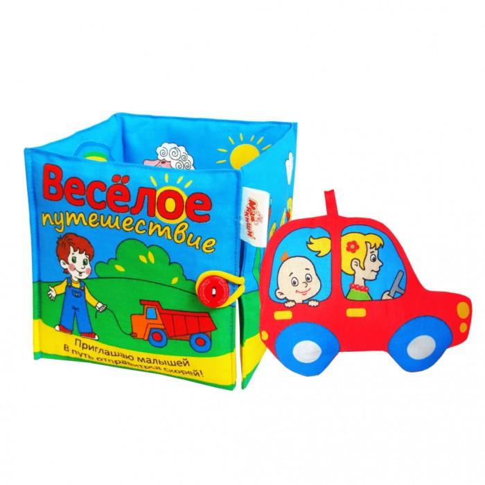 Книжки-игрушки Мякиши Мягкая книжка Весёлое путешествие мякиши мягкая книжка игрушка веселое