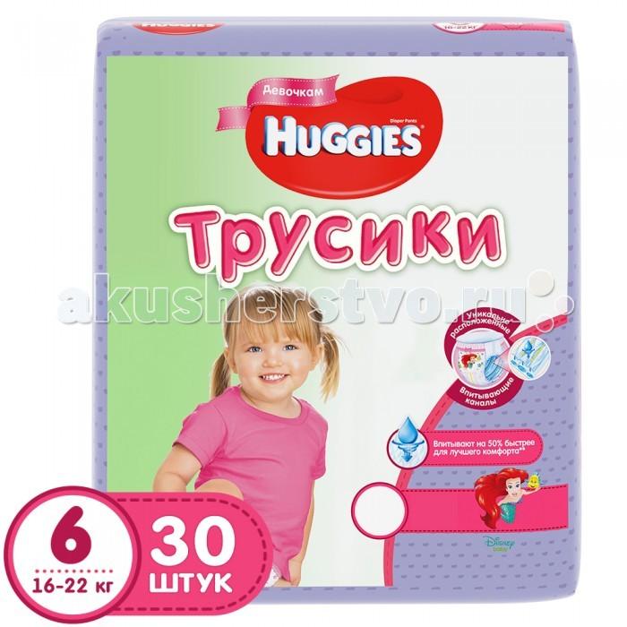 Huggies Подгузники-трусики для девочек Джамбо 6 (16-22 кг) 30 шт.