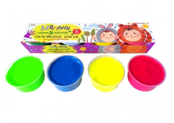 Краски Гамма Краски пальчиковые Малыш Naturals флуоресцентные 4 цвета