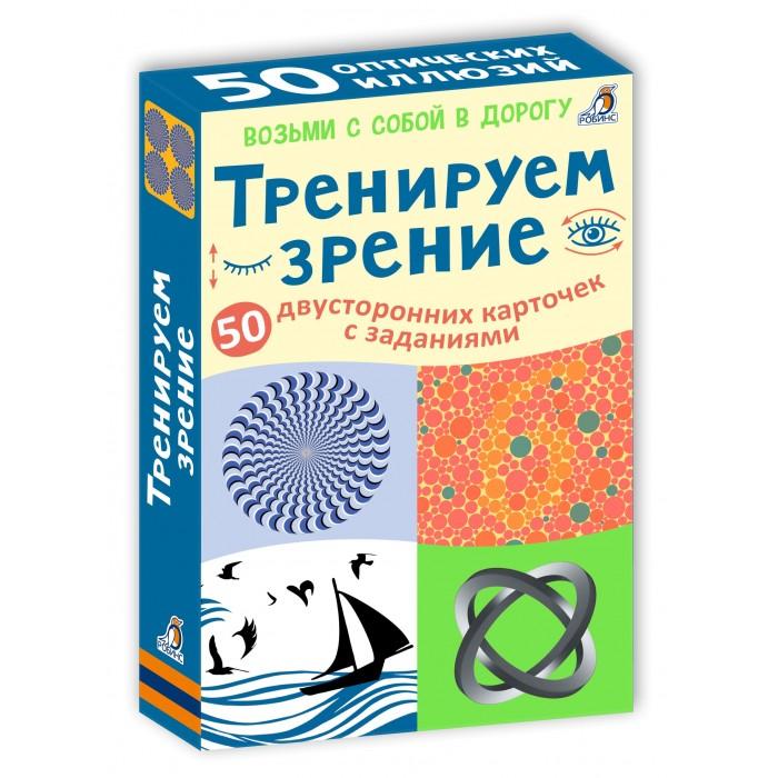 Развивающие книжки Робинс Асборн - карточки. Тренируем зрение webmoney карточки в туле