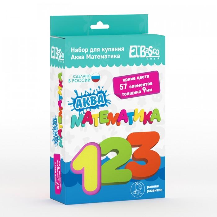 Игрушки для ванны ElBascoToys Набор для ванной Аква-Математика игрушки для ванны tolo toys набор ведерок квадратные