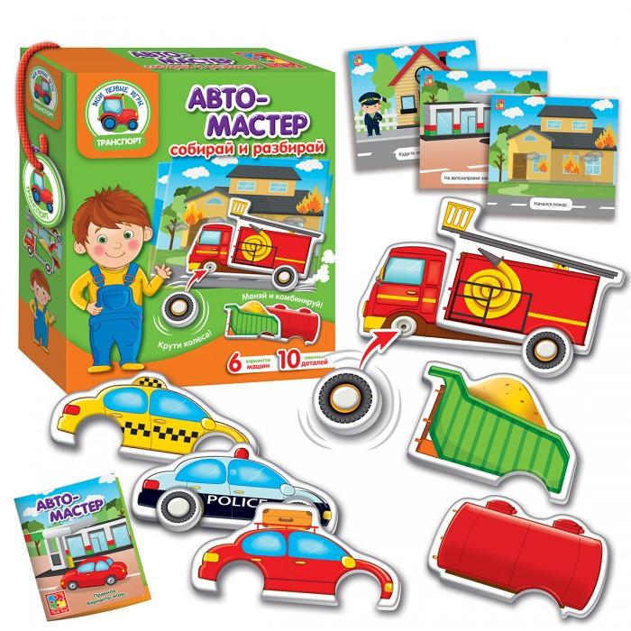 Игры для малышей Vladi toys Развивающая игра для малышей с подвижными деталями Автомастер