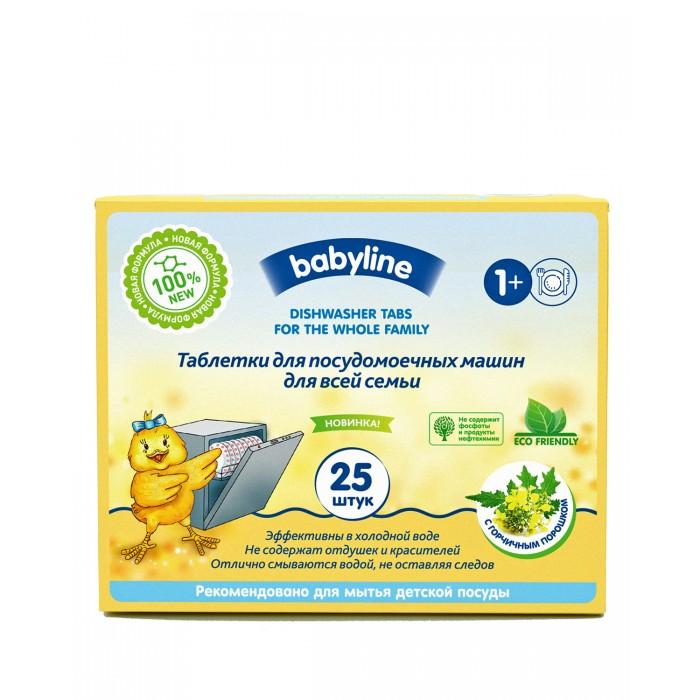 Бытовая химия Babyline Таблетки для посудомоечных машин для всей семьи 25 шт. таблетки golden class 7 в 1 для посудомоечных машин 30 шт