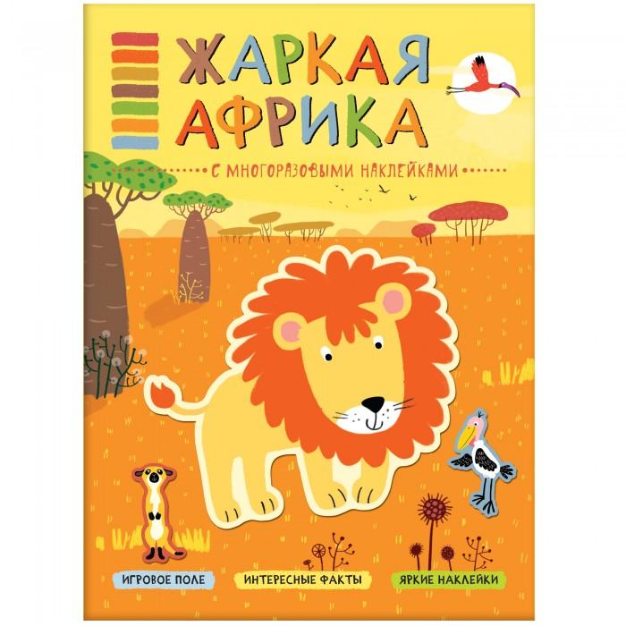 Детские наклейки Мозаика-Синтез Книжка с наклейками В мире животных Жаркая Африка книжки с наклейками мозаика синтез книжка с многоразовыми наклейками лесная школа жираф и его шарф