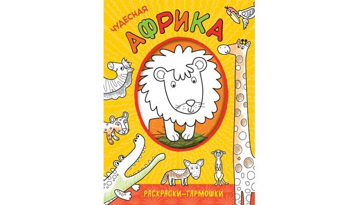 Раскраски Мозаика-Синтез Чудесная Африка азбукварик книга с 3d наклейками чудесная африка