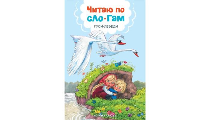 Обучающие книги Мозаика-Синтез Книжка Читаю по слогам Гуси-лебеди книжки игрушки мозаика синтез книжка с вырубкой гуси лебеди