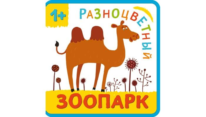 Книжки-картонки Мозаика-Синтез Книжка Разноцветный зоопарк Верблюд книжки игрушки мозаика синтез книжка забавные зверушки жираф