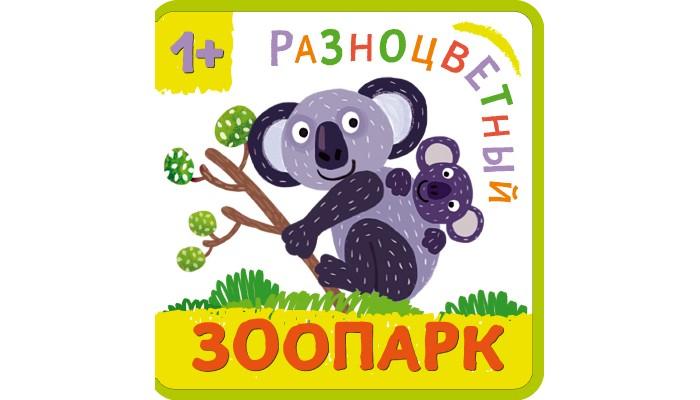 Книжки-картонки Мозаика-Синтез Книжка Разноцветный зоопарк Коала книжки игрушки мозаика синтез книжка забавные зверушки жираф