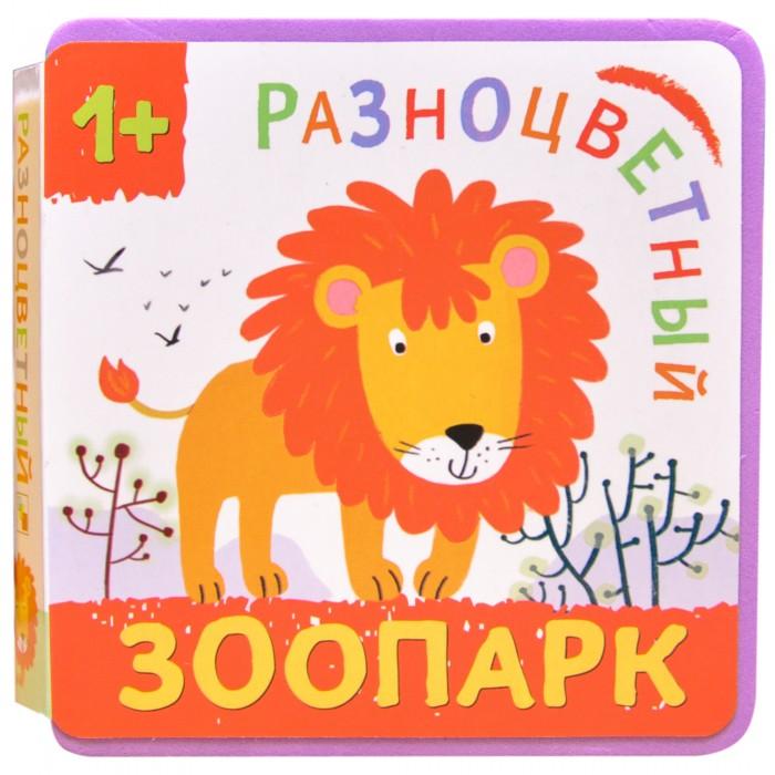 Книжки-картонки Мозаика-Синтез Книжка Разноцветный зоопарк Лев книжки картонки мозаика синтез книжка разноцветный зоопарк попугай