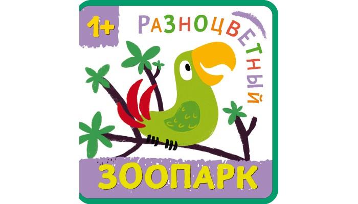 Книжки-картонки Мозаика-Синтез Книжка Разноцветный зоопарк Попугай книжки игрушки мозаика синтез книжка забавные зверушки жираф