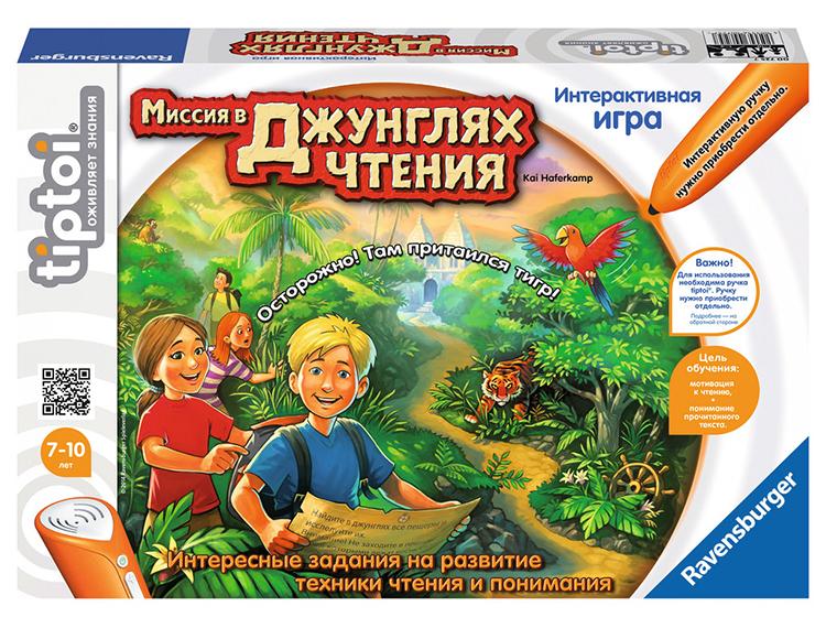 Игры для школьников Ravensburger TipToi Миссия в Джунглях чтения tiptoi книга в мире музыки 6361