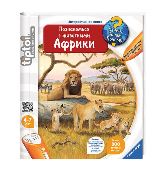 Ravensburger TipToi Интерактивная книга Познакомься с животными Африки
